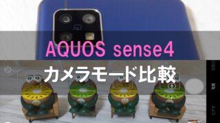 アクオスセンス4 カメラモード比較 アイキャッチ