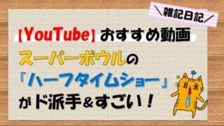 youtubeおすすめ動画 スーパーボウルのハーフタイムショー アイキャッチ