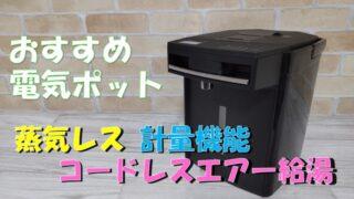 おすすめ電気ポット タイガーとく子さんPIM-G220 アイキャッチ