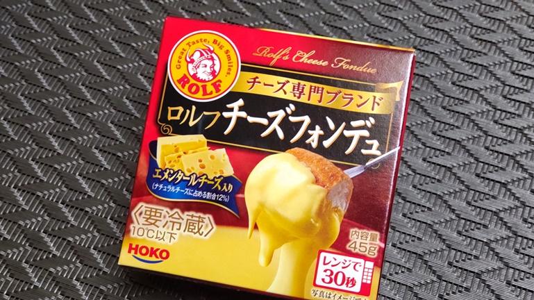 ロルフ チーズフォンデュ 箱