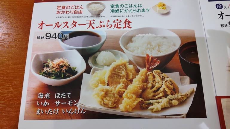 天丼てんや メニュー オールスター天ぷら定食