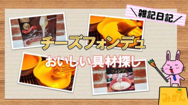 チーズフォンデュ おいしい具材 アイキャッチ