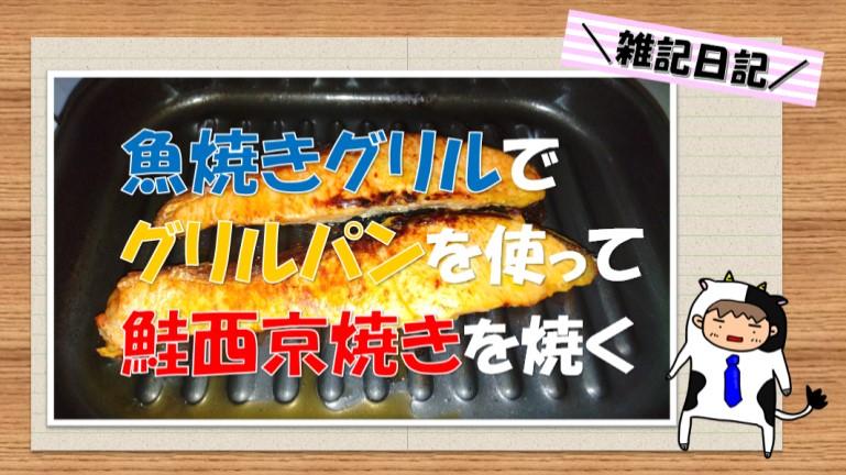 グリルパン 鮭西京焼き アイキャッチ