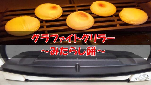 アラジングラファイトグリラー みたらし餅 アイキャッチ