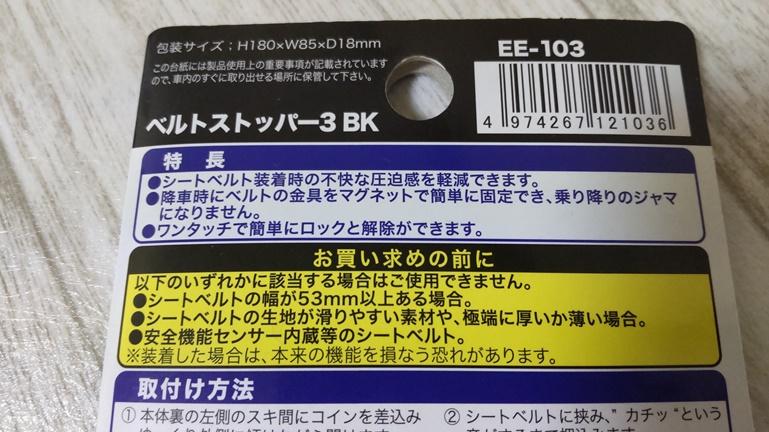 ベルトストッパー EE103 特徴