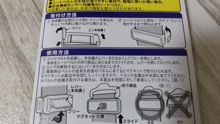 ベルトストッパー EE103  取り付け方法