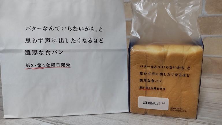 モスバーガーの袋と食パン