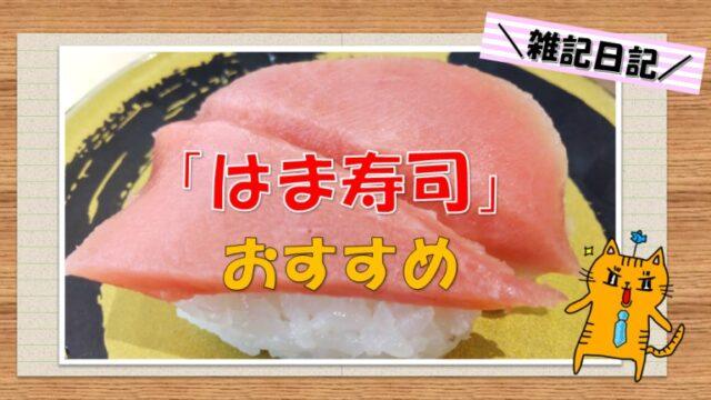 はま寿司 おすすめ アイキャッチ