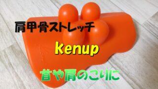 kenup(ケナップ) アイキャッチ