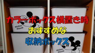 カラーボックス横置きダイソー収納ボックス アイキャッチ
