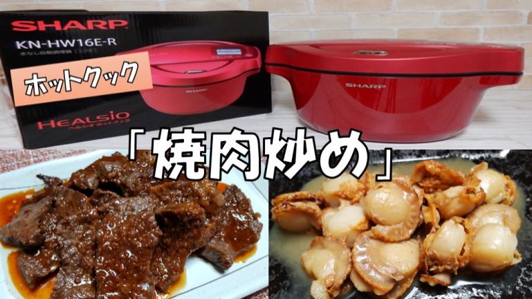 ホットクック 焼肉 炒め アイキャッチ