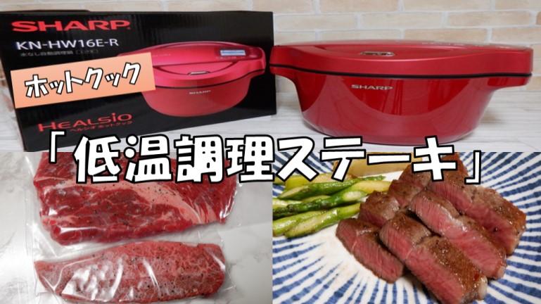 ホットクック低温調理ステーキ アイキャッチ