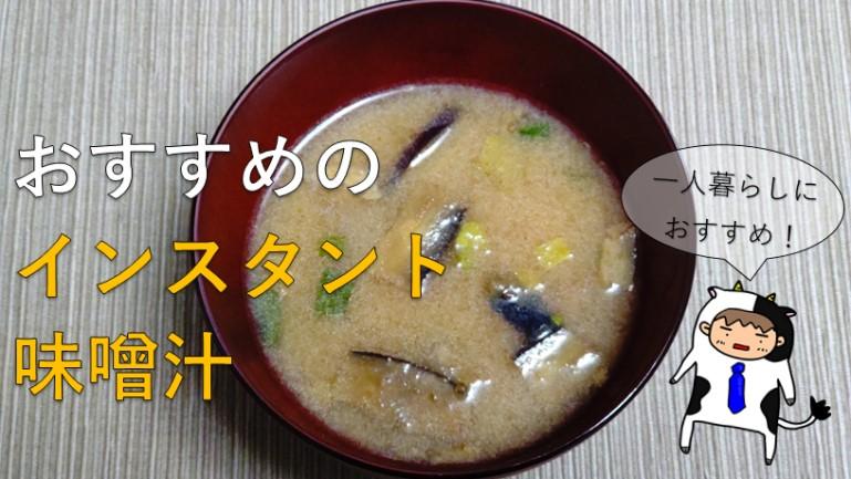おすすめインスタント味噌汁 アイキャッチ