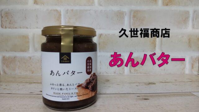 久世福商店 あんバター アイキャッチ