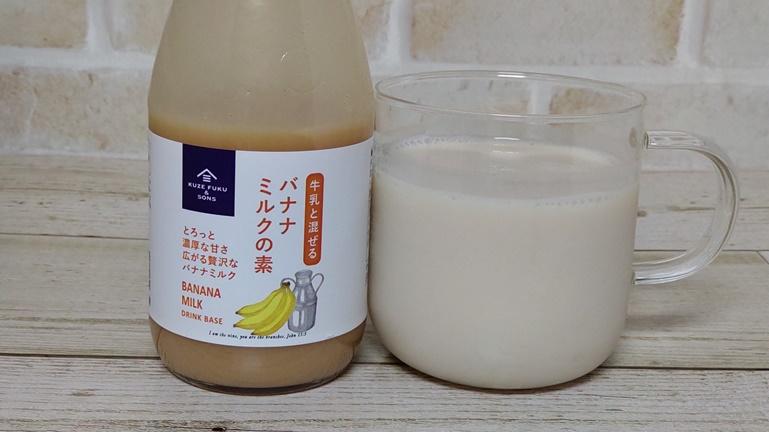 久世福商店 バナナミルクの素 画像6