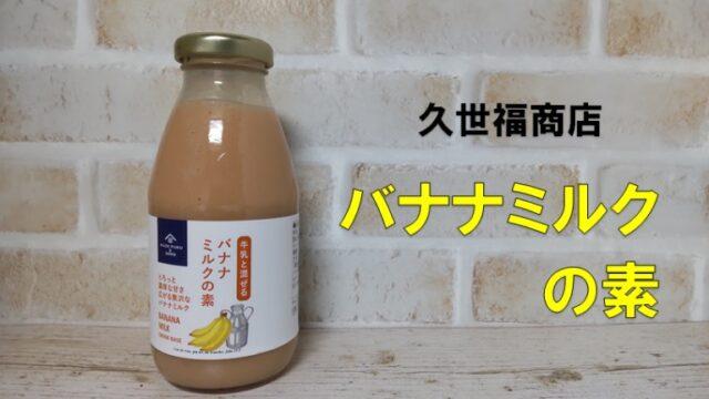 久世福商店 バナナミルクの素 アイキャッチ