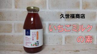 久世福商店 いちごミルクの素 アイキャッチ