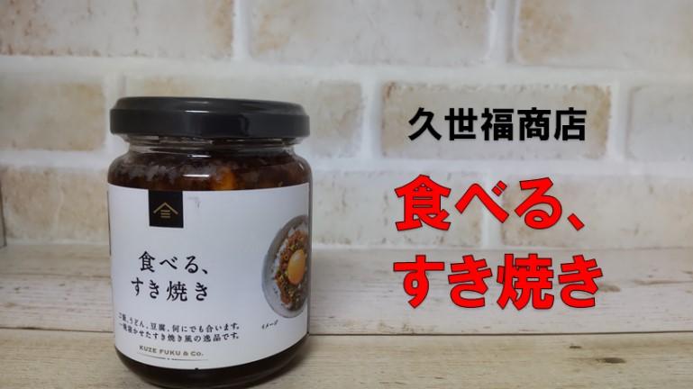 久世福商店 食べる、すき焼き アイキャッチ