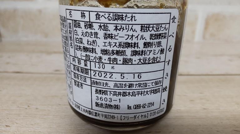 久世福 食べる、すき焼き 画像2