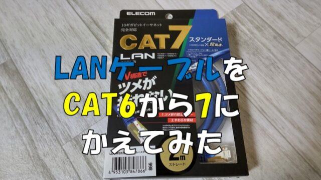 ELECOM CAT7LANケーブルアイキャッチ