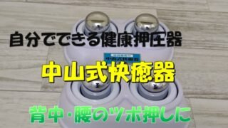 中山式快癒器 アイキャッチ